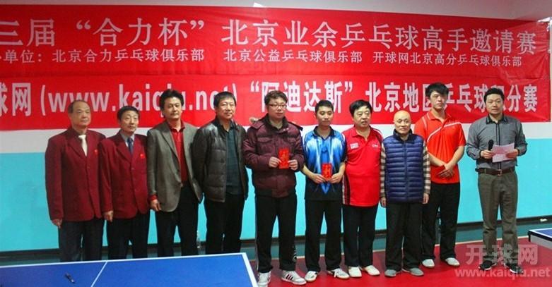 北京合力乒乓球俱乐部
