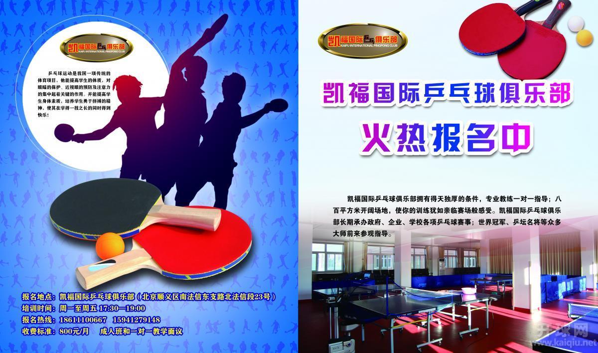 凯福国际乒乓球俱乐部