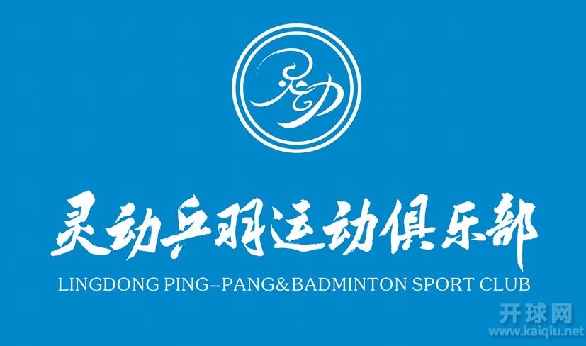 郑州灵动乒羽俱乐部