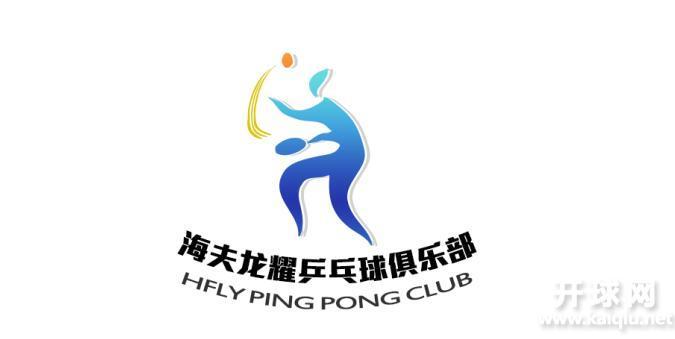 海夫龙耀乒乓球俱乐部